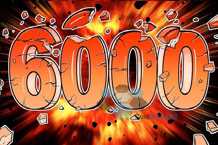 Биткойн преодолел барьер 6 000 долларов, рыночная капитализация теперь превышает 100 миллиардов долларов
