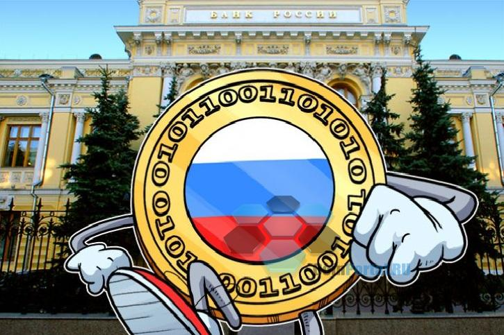 Россия выпустит «CryptoRuble»