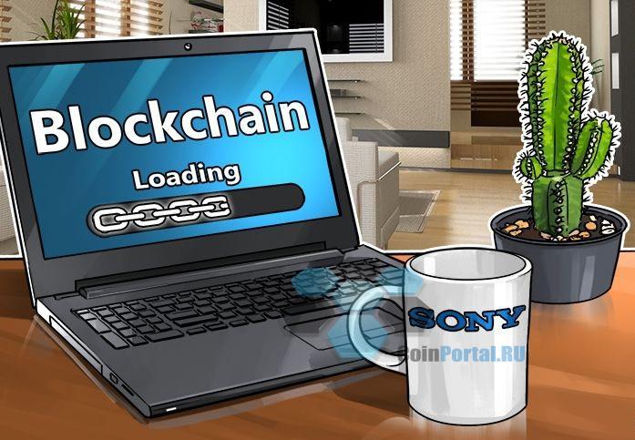 Sony запатентовала многофакторную систему аутентификации на основе Blockchain (MFA)