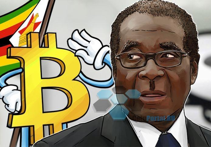 Спрос на биткойн в Зимбабве вырос после государственного переворота