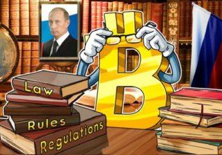 Российский министр: Мы никогда не признаем биткойн законным