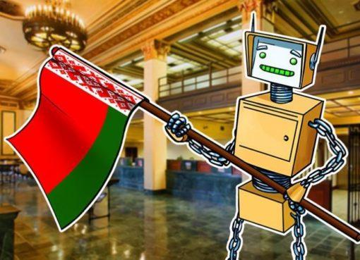 В Белоруссии подписали суперлиберальное законодательство в поддержку блокчейн