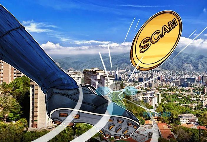 Парламент Венесуэлы считает новую президентскую криптовалюту аферой