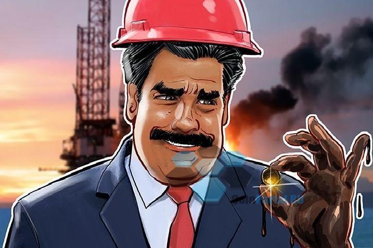 Президент Венесуэлы призвал 10 стран принять его обеспеченный нефтью койн