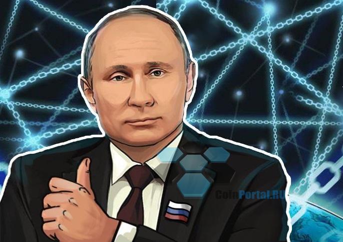 Путин поддерживает блокчейн: России нужен прорыв