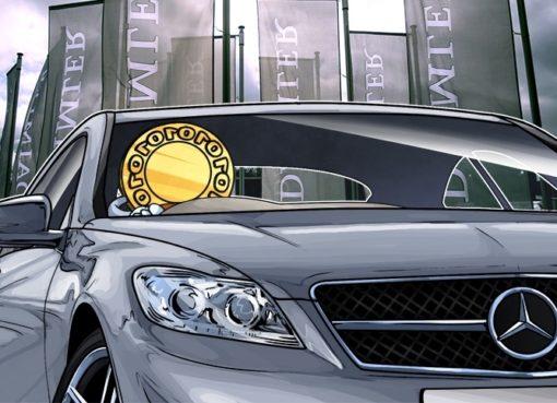 Автоконцерн, выпускающий Mercedez, запускает свою криптовалюту