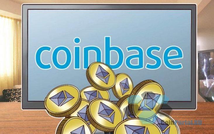 Coinbase будет поддерживать альткойны на базе протокола ERC20