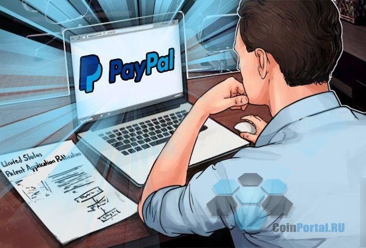 PayPal оформила патент на систему ускорения криптовалютных транзакций