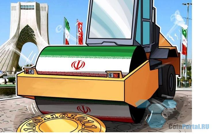 ЦБ Ирана запретил банкам осуществлять криптовалютные операции