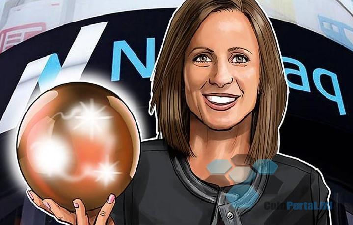 СЕО Nasdaq: Компания готова торговать криптовалютой,как только рынок созреет