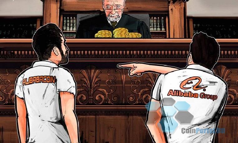 Alibaba подал иск в суд на ICO «тезки» за использование своего бренда