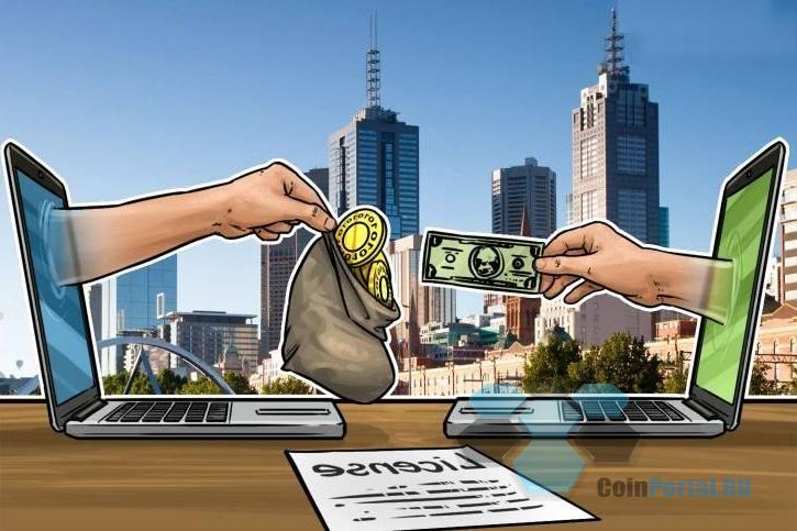 Австралия: Лицензирование криптобирж укрепит доверие к данному сектору