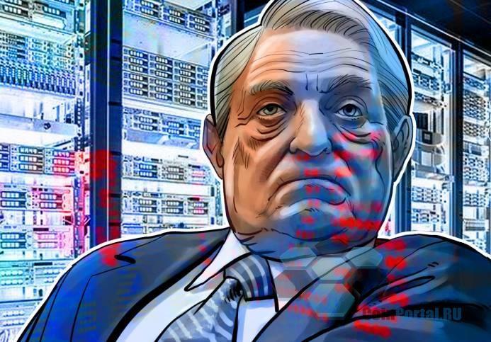 Фонд Сороса планирует инвестировать в криптовалюту