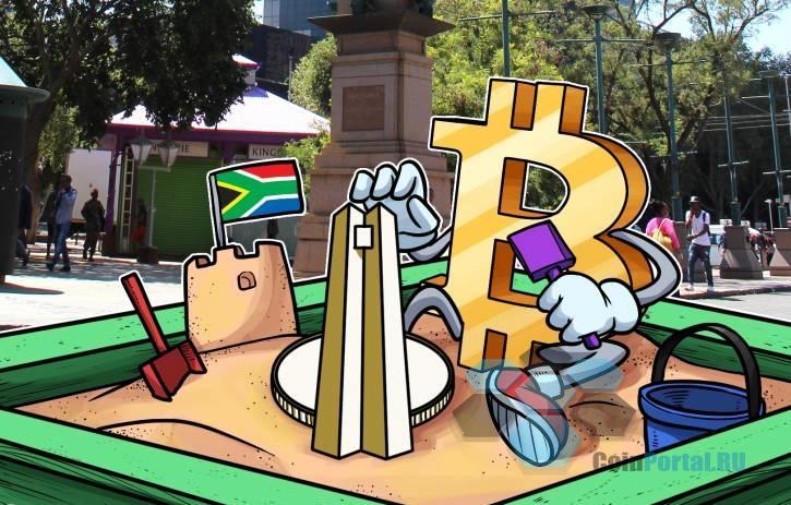 ЦБ ЮАР создает структуру по надзору в сфере криптовалютной индустрии