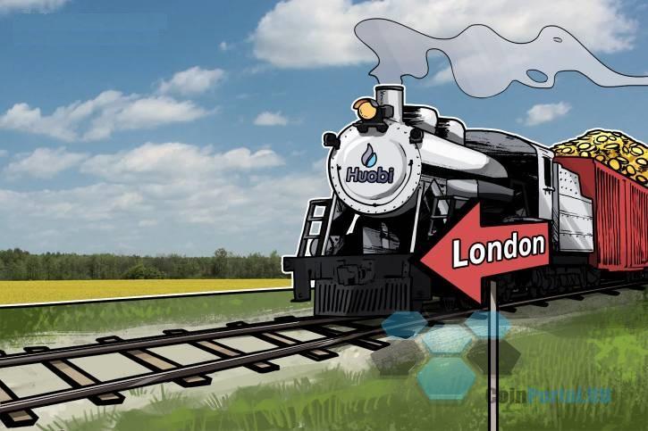 Биржа Huobi начала освоение европейского рынка с Лондона