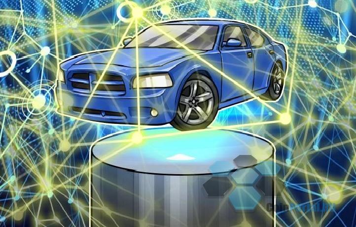 Крупнейшие автоконцерны запустили совместную блокчейн-платформу