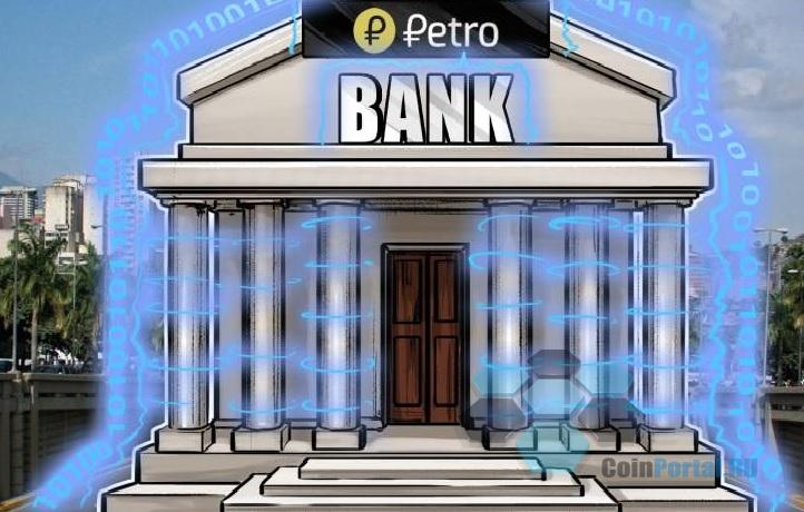 В Венесуэле появился криптовалютный банк, финансируемый Petro