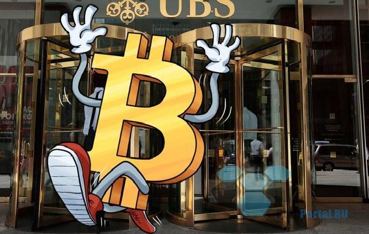 Крупнейший швейцарский банк отказался от торговли криптовалютами
