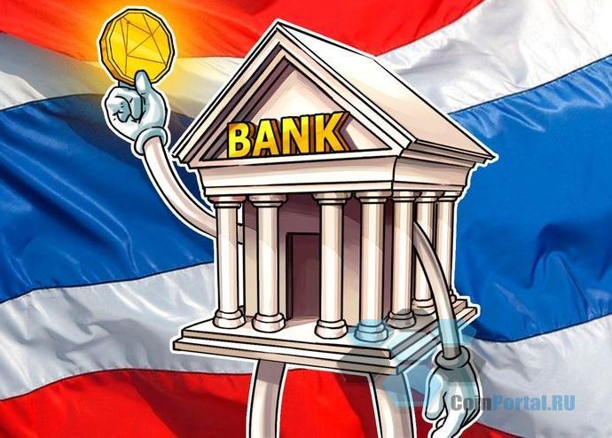 ЦБ Таиланда разрешил банкам создавать филиалы для криптовалютных операций