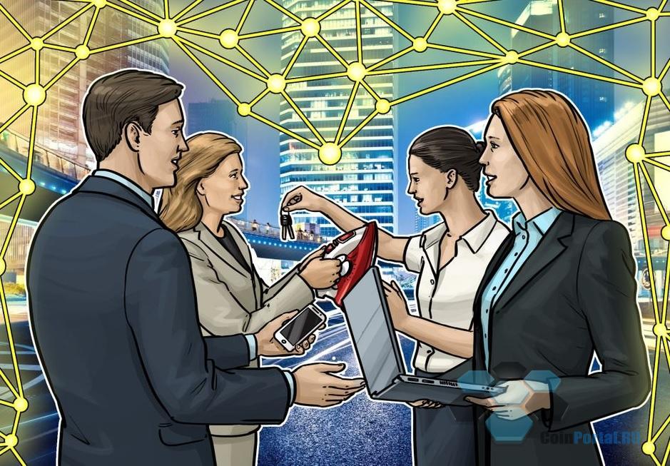 Экономика совместного потребления и блокчейн