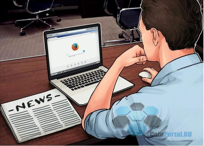 Firefox выпустит браузер с защитой от криптоджекинга