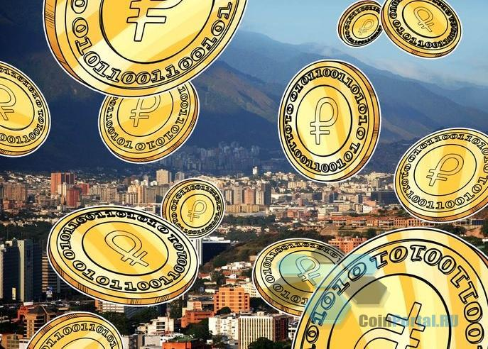 Мадуро: Petro станет средством международных расчетов с октября
